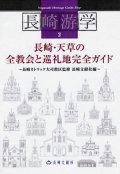 長崎游学2 長崎・天草の教会と巡礼地完全ガイド 日本語版