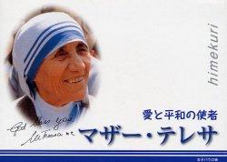 画像1: 日めくりカレンダー 愛と平和の使者マザー・テレサ