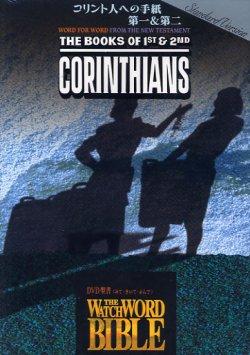画像1: 聖書 コリント人への手紙 第一&第二 スタンダード版 [DVD]