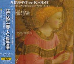 画像1: 待降節と聖誕 グレゴリオ聖歌の祈り [CD]