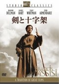 剣と十字架 [DVD]