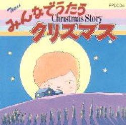 画像1: みんなでうたうクリスマス [CD] ※お取り寄せ品