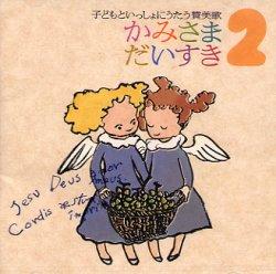 画像1: かみさまだいすき 子どもといっしょにうたう賛美歌 [CD] ※お取り寄せ品