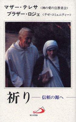画像1: 祈り 信頼の源へ