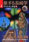 旅する長崎学4 キリシタン文化IV「マリア像」が見た奇跡の長崎