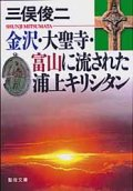 金沢・大聖寺・富山に流された浦上キリシタン