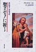聖ヨゼフに祈る
