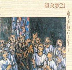 画像1: 全地よ、主に向かい〜讃美歌21シリーズ [CD]