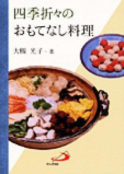 画像1: 四季折々のおもてなし料理