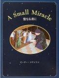聖なる夜に A SMALL MIRACLE ※お取り寄せ品