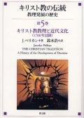 キリスト教の伝統 教理発展の歴史 第5巻 キリスト教教理と近代文化(1700年以降)