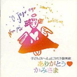 画像1: ありがとう かみさま [CD]