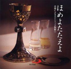 画像1: ほめよたたえよ 合唱によるカトリック聖歌 1  [CD]