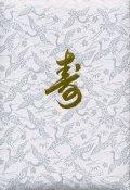 結婚証明書(寿・白)