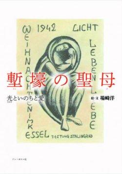 画像1: 塹壕(ざんごう)の聖母 光といのちと愛