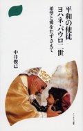 平和の使徒 ヨハネ・パウロ二世 希望と愛をたずさえて
