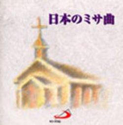 画像1: 日本のミサ曲 [CD]