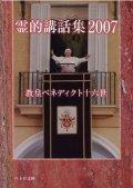 霊的講話集2007