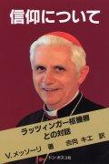 信仰について ラッツィンガー枢機卿との対話