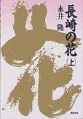 長崎の花(上)