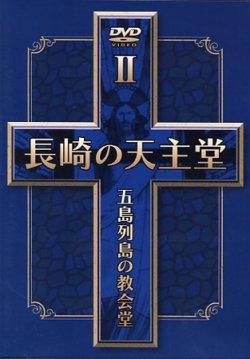 画像1: 長崎の天主堂 五島列島の教会堂2