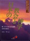 日本の教会と神学 第二ヴァティカン公会議後40年の歩み