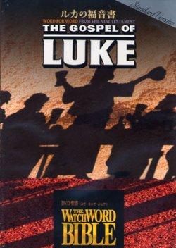 画像1: 聖書  ルカの福音書 スタンダード版 [DVD]
