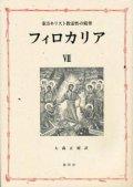 東方キリスト教霊性の精華 フィロカリア 第七巻