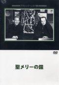 聖メリーの鐘 [DVD]