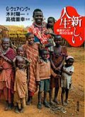 新しい人生 福者タンジ神父の生涯