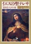 イエスの聖テレサ 霊的な人々の母