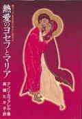 熱愛のヨセフとマリア 妻マリアをお前のもとに迎えよ