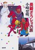 長崎オラショの旅