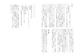 画像3: 聖書 原文校訂による口語訳 FB-A5(フランシスコ会聖書研究所訳)