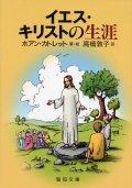 イエス・キリストの生涯 (聖母文庫)