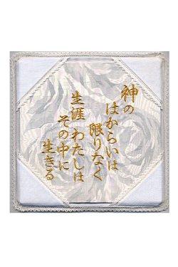 画像1: 典礼聖具パラ (神のはからいは)