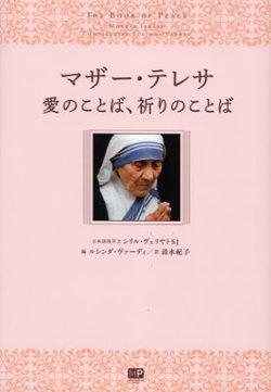 画像1: マザー・テレサ 愛のことば、祈りのことば