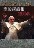 霊的講話集2008