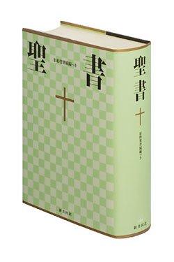 画像1: 中型聖書/旧約続編つき(新共同訳)