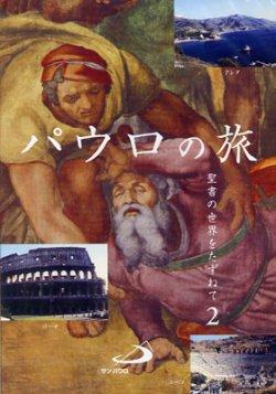 画像1: パウロの旅 聖書の世界をたずねて2 [DVD]