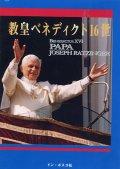 教皇ベネディクト16世 [DVD]