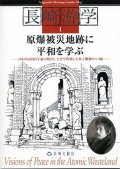 長崎游学マップ1 原爆被災地跡に平和を学ぶ