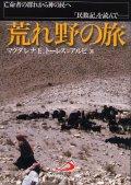 荒れ野の旅 亡命者の群れから神の民へ「民数記を読んで」