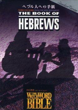 画像1: 聖書 ヘブル人への手紙 スタンダード版 [DVD]