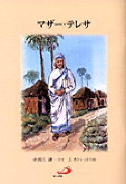 画像1: マザー・テレサ