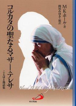 画像1: コルカタの聖なるマザー・テレサ ことばと逸話集