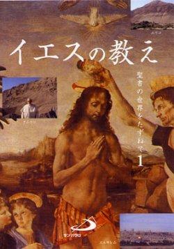 画像1: イエスの教え 聖書の世界をたずねて 1  [DVD]