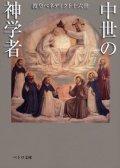 中世の神学者