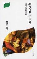 聖フィリポ・ネリ 喜びの預言者