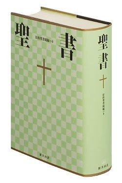 画像1: 大型聖書/旧約続編つき(新共同訳)